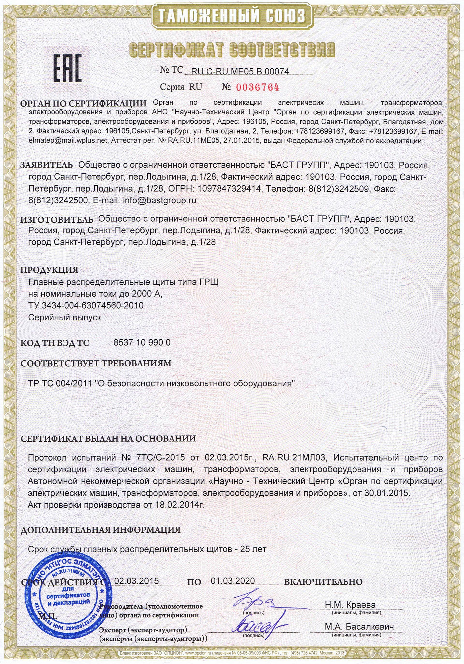 sertifikat-grsch-2000a